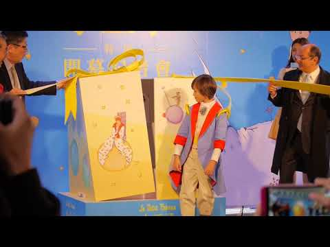 Little Prince exhibition in Taipei 2014