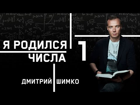 "ЧИСЛО ДУШИ ""1"". Астротиполог - Нумеролог - Дмитрий Шимко"
