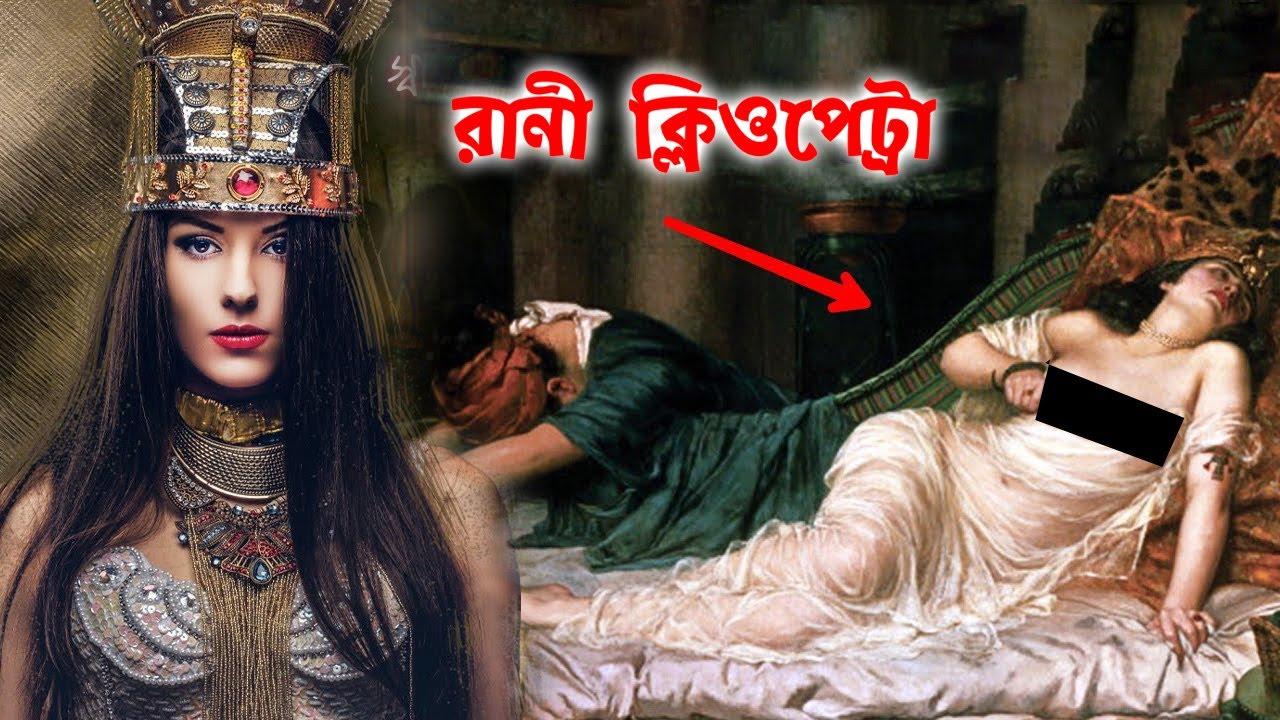 সৌন্দর্য ও নিষ্ঠুরতার রানী  ক্লিওপেট্রা | Beauty Queen Cleopatra in Bangla