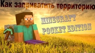 Как приватить территорию в Minecraft - YouTube