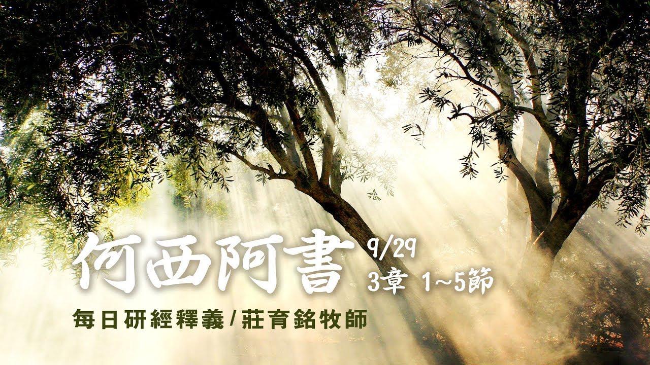 170929 何西阿書 3章1~5節 - YouTube