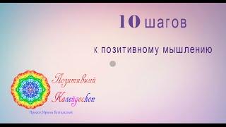 10 шагов к #позитивному #мышлению. Видео-урок