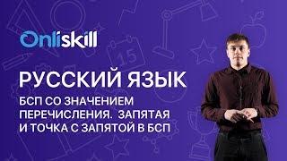 Русский язык 9 класс : БСП со значением перечисления. Запятая и точка с запятой в БСП