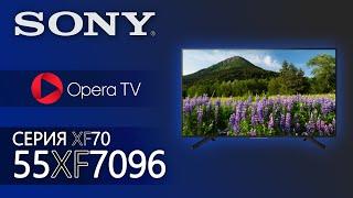 неоднозначный  Обзор 4К ТВ Sony серии XF70 на примере 55XF7096 / xf7096 xf7077 43xf7096 49xf7096