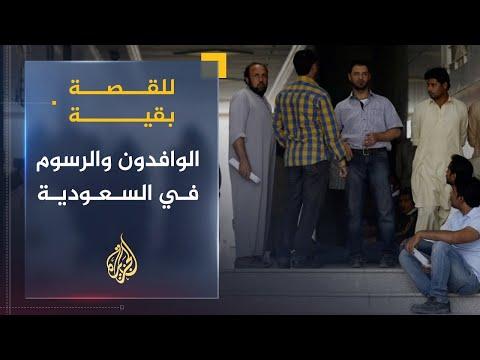 للقصة بقية- رؤية 2030 في السعودية.. الوافدون أول المتضررين  - نشر قبل 2 ساعة