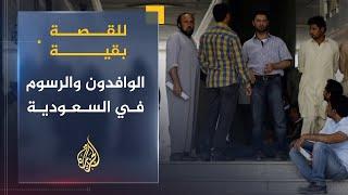 🇸🇦 للقصة بقية- رؤية 2030 في السعودية.. الوافدون أول المتضررين