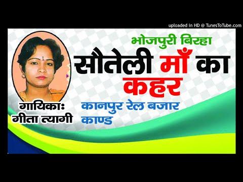 BIRHA GEETA TYAGI - सौतेली माँ का कहर - कानपुर रेल ब