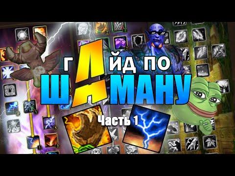 ГАЙД ШАМАН 3.3.5 - ЧАСТЬ 1 / GUIDE SHAMAN