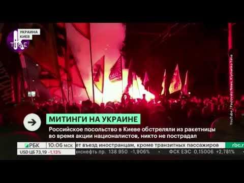 Митинг на Украине. В посольство России в Киеве во время митинга выстрелили из ракетницы