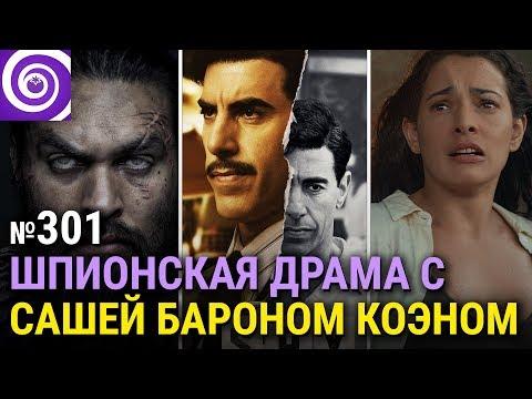 Шпионский мини-сериал и островная фантастика | ШПИОН | THE I-LAND | SEE
