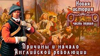 Причины и начало Английской революции (рус.) Новая история