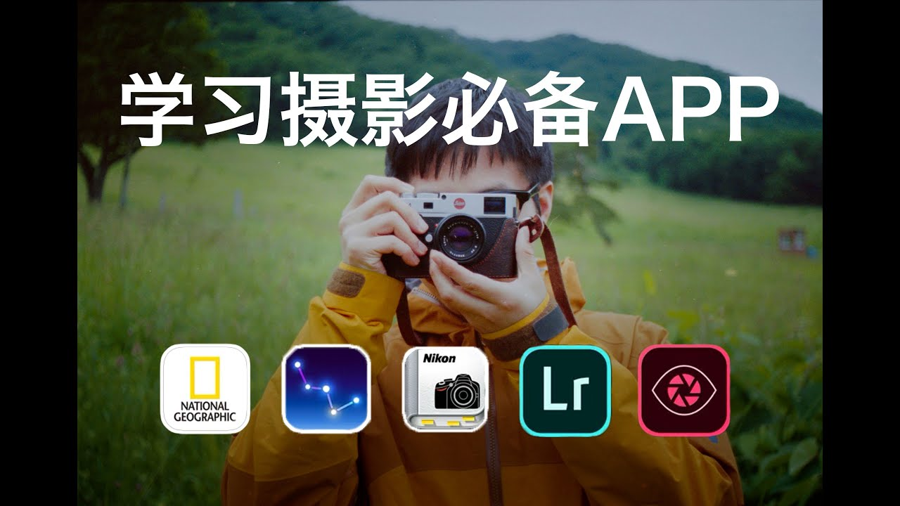 从基础修图到进阶调色!干货满满| 新手学摄影必备的5个app
