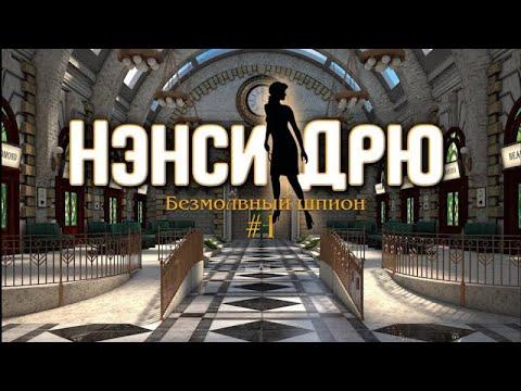 [Запись стрима] Нэнси Дрю - Безмолвный шпион - Часть 1