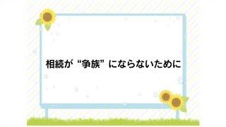 不動産活用で相続節税 夢相続ホームページ https://www.yume-souzoku.co...