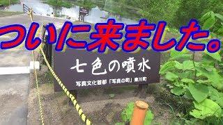 忠別ダムの七色の噴水を見に行くリベンジ編