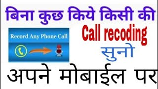 Kisi Ke Bhi phone ki call recording Kaise sune Apne mobile mai! how to call recording