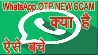 WhatsApp NEW OTP Scam क्या है …