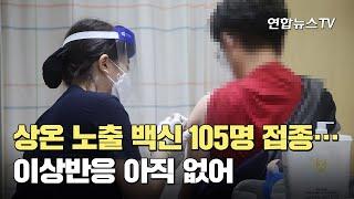 상온 노출 백신 105명 접종…이상반응 아직 없어 / 연합뉴스TV (YonhapnewsTV)