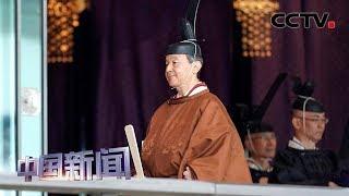 [中国新闻] 新闻人物:德仁天皇 首位二战后出生的天皇 | CCTV中文国际