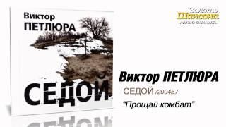 Виктор Петлюра - Прощай, комбат (Audio)
