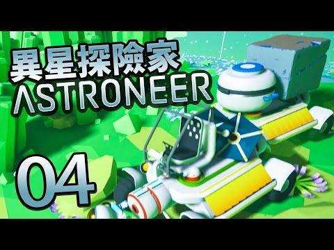 去星球探險變左反車之旅...?! - Astroneer EP4