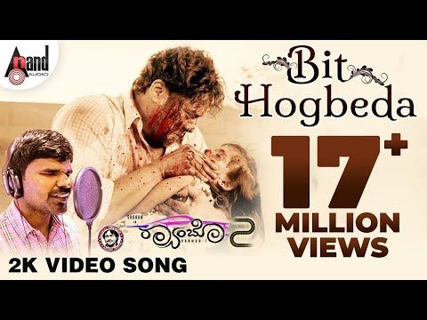 Bit Hogbeda   2K Video Song 2018   Mehaboob Saab   Raambo-2   Ravishankar   Arjun Janya