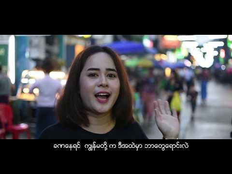 Presentation Myanmar 1st time