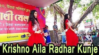 Krishno aila radhar kunje : dance | Boishaki dance | Bangladeshi dance | Bangla dance