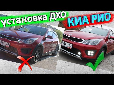 Установка ДХО на КИА РИО X-Line и КИА РИО 4