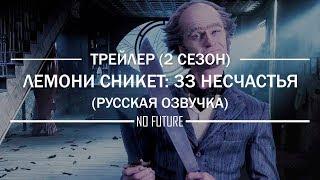 Лемони Сникет: 33 несчастья (2 сезон) - русский трейлер (дубляж)