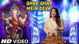 घर घर में देवा I Ghar Ghar Mein Deva I MADHUSMITA I New Latest Ganesh Bhajan I Full HD Song