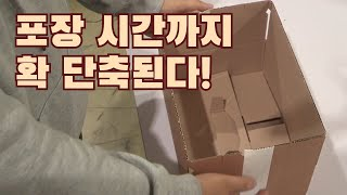 테이프와 에어캡이 필요 없는 친환경 택배 박스 / YT…