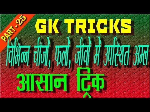 GK TRICKS IN HINDI | फलों व जीवों में  उपस्थित अम्ल | presence of acid in different fruits |