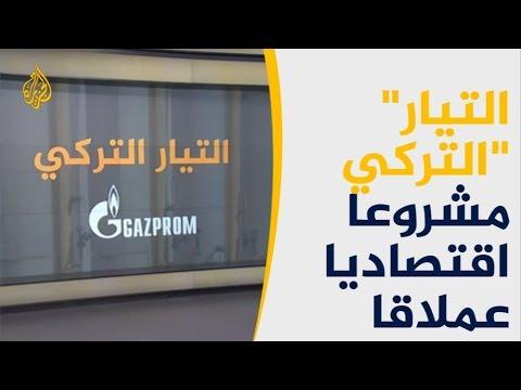-التيار التركي-.. خط الغاز الطبيعي الأضخم في العالم  - نشر قبل 6 ساعة