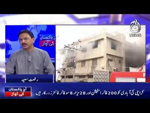Fire At Mehran Town Chemical Factory..Who Is responsible?  Aaj Pakistan Ki Awaz   30 Aug   Aaj News