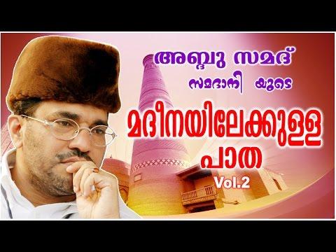 Abdussamad Samadani New Islamic Speech   മദീനയിലേക്കുള്ള പാത(Madheenayilekulla Paatha) Vol-2