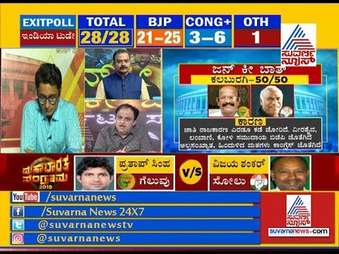 Gulbarga Jan Ki Baat Exit Polls Survey; Mallikarjun Kharge Worried Over His Victory..!