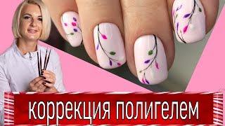 Весенний дизайн ногтей коррекция ногтей полигель ремонт трещины Виктория Бандурист