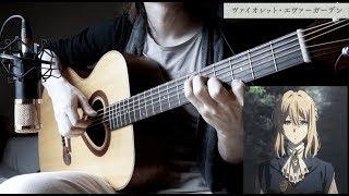 『エイミー』茅原実里 ヴァイオレット・エヴァーガーデン 外伝 -永遠と自動手記人形- 主題歌 Violet Evergarden fingerstyle guitar cover