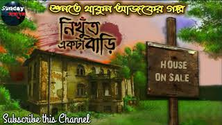 নিখুঁত একটা বাড়ি/Ekti nikhut bari/ Sunday suspense new story/Sunday suspense