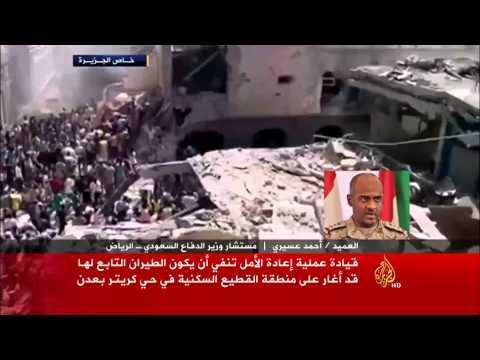 العميد أحمد عسيري يتحدث للجزيرة