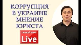 Коррупция в Украине, мнение юриста.