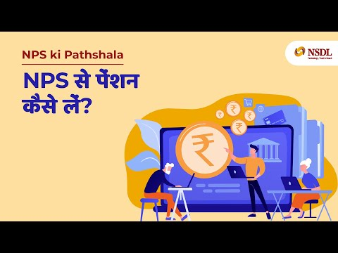 Pension plans available in NPS