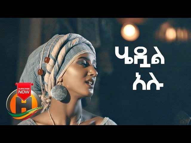 Addis Gera - Hedual Alu | ሄዷል አሉ - New Ethiopian Music 2019 (Official Video)