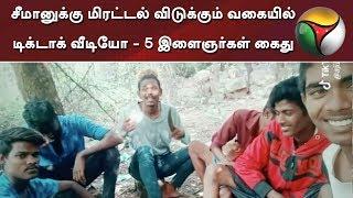 சீமானுக்கு மிரட்டல் விடுக்கும் வகையில் டிக்டாக் வீடியோ - 5 இளைஞர்கள் கைது | Seeman