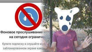 Вконтакте Запретил Слушать Музыку