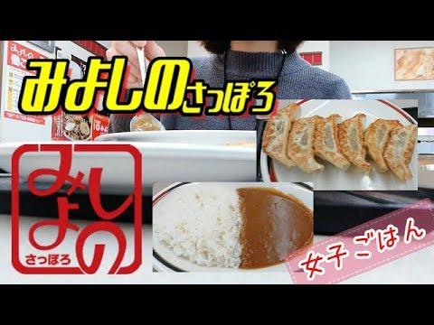 女子グルメ#87 札幌名物カレーと餃子のコラボレーションみよしの