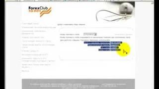 Форекс Клуб (RUMUS2) - как открыть реальный счет