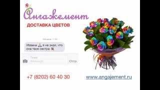 видео доставка цветов череповец