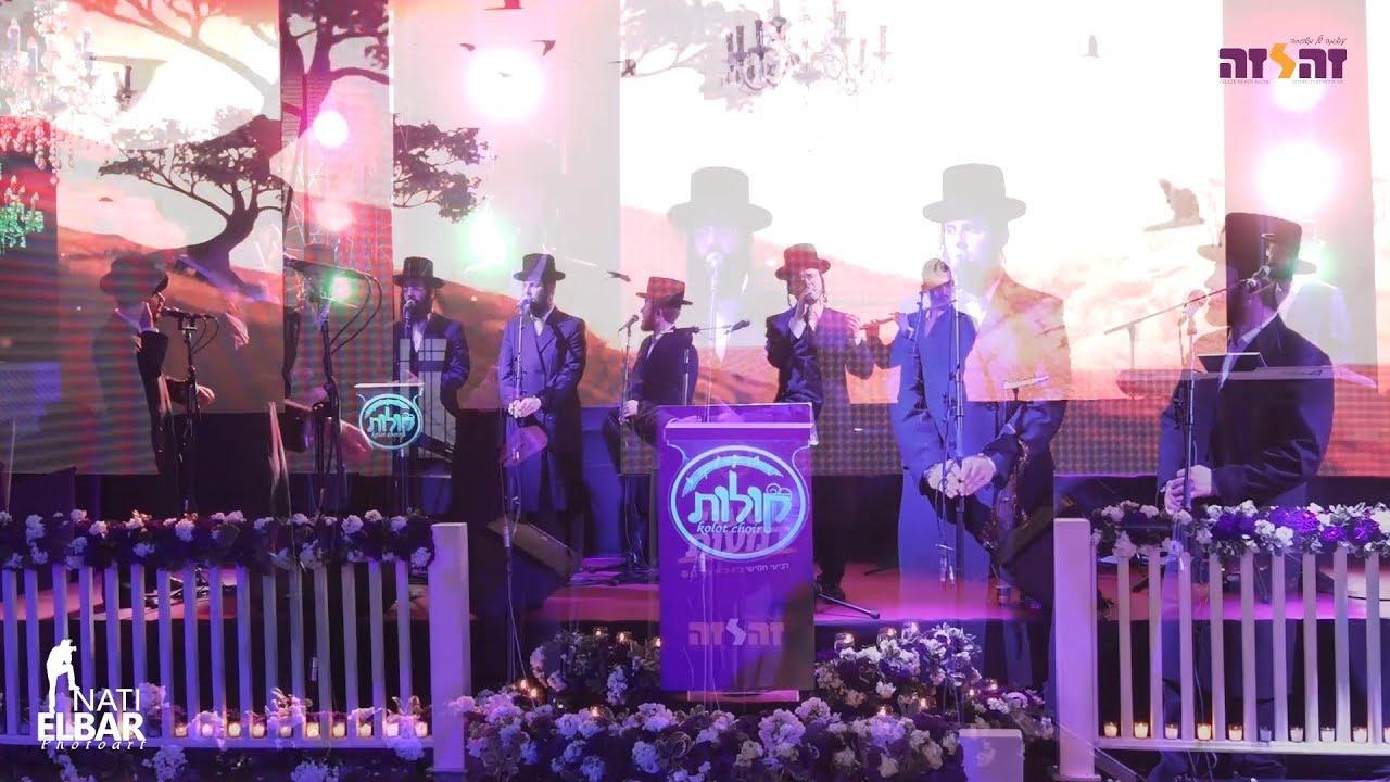 שוכי גולדשטיין, מקהלת קולות, יענקי רובין - מחרוזת חג הפסח   Suchi Goldstein, Kolot Choir, Rubin